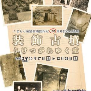 期待満載の装飾古墳の昔! 2020熊本県装飾古墳館企画展示に注目