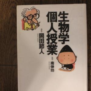 「生物学個人授業」(読書no.321)