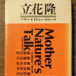 「マザーネイチャーズ・トーク」(読書no.232)