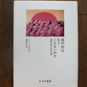 「専門知はもういらないのか」(読書no.324)