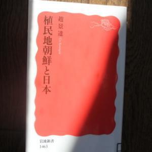「植民地朝鮮と日本」(読書no.325)