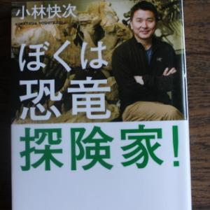 「ぼくは恐竜探検家!」 (読書no.326)