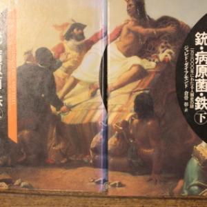 「銃・病原菌・鉄」上・下(読書no.327)
