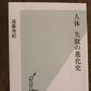 「人体 失敗の文化史」(読書no.328)