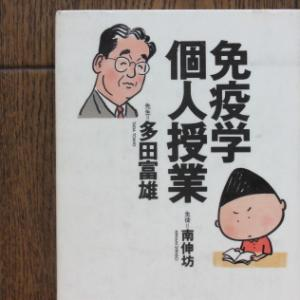 「免疫学個人授業」(読書no.329)