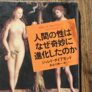 「人間の性はなぜ奇妙に進化したのか」(読書no.331)