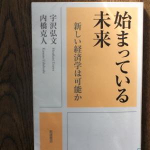 「始まっている未来」 (読書no.333)