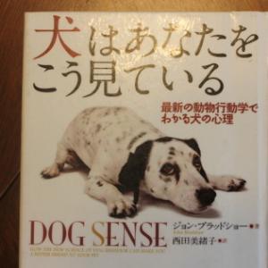 「犬はあなたをこう見ている」(読書no.337)
