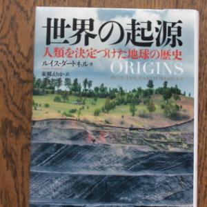 「世界の起源」 (読書no,338)
