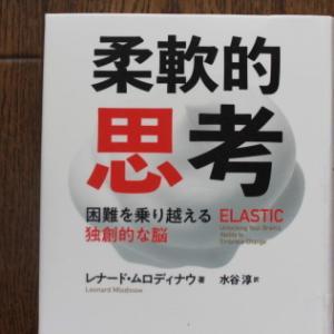 「柔軟的思考」(読書no.340)
