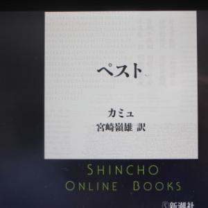 「ペスト」(読書no.341)