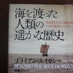 「海を渡った人類の遥かな歴史」 (読書no.342)