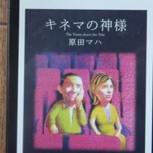 「キネマの神様」 (読書no.344)