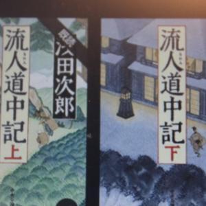 流人道中記 上巻・下巻(読書no.345)