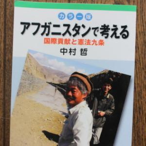 アフガニスタンで考える(読書no.346)