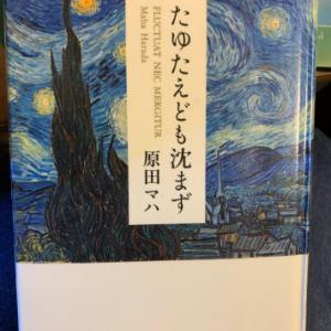 「たゆたえども沈まず」(読書no.347)