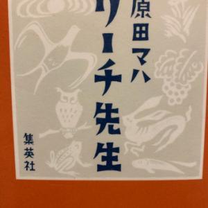 「リーチ先生」(読書no.348)