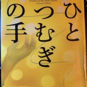 「ひとつむぎの手」(著・知念実希人)(読書no.354)