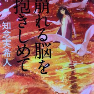 「崩れる脳を抱きしめて」(著・知念実希人)(読書no.355)