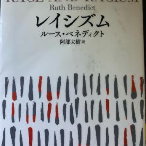 「レイシズム」(著・ルース ベディクト)(読書no.356)