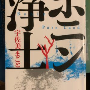 「ボニン浄土」(著•宇佐美まこと)(読書no.358)