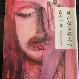 「ほかならぬ人へ」(著・白石一文)(読書no.338)