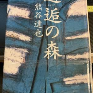 邂逅(かいこう)の森 (読書no.339)