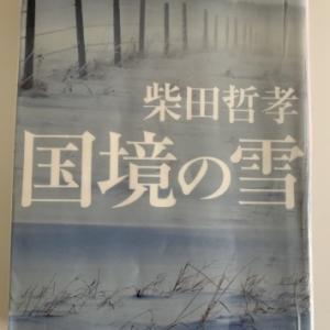 国境の雪 (読書no.343)
