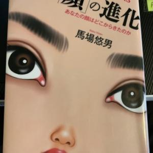 顔の進化(読書no344)