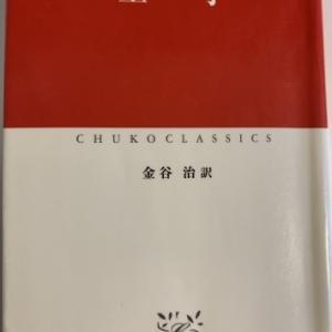 「墨子」(読書no.345)