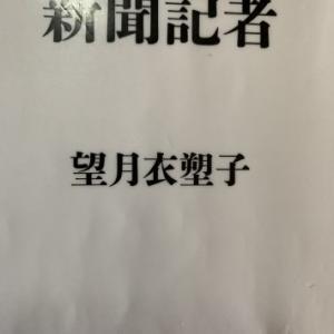 「新聞記者」(読書no.346)