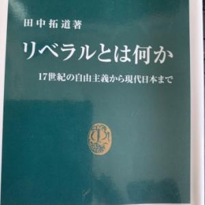 「リベラルとは何か」(読書no.347)