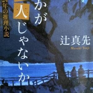 「たかが殺人じゃないか」(読書no.349)