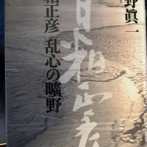 「甘粕正彦乱心の曠野」(読書no.350)