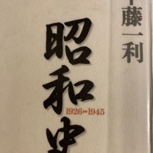 昭和史(読書no.351)