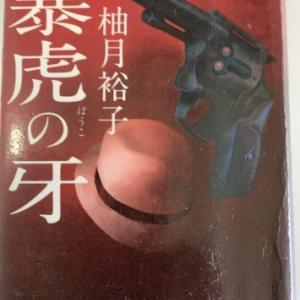 暴虎の牙 (読書no.352)