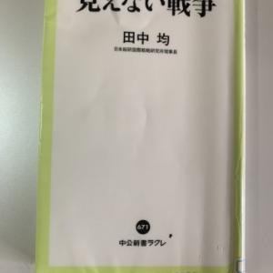 見えない戦争(読書no.353)