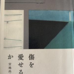 「傷を愛せるか」(読書no.455)