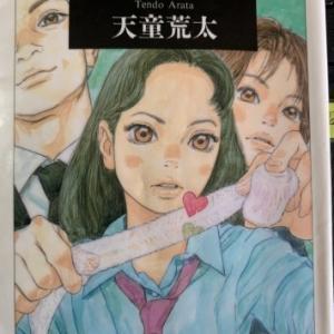 包帯クラブ(読書no.358)