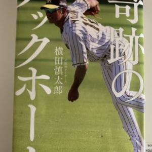 奇跡のバックホーム(読書no.361)