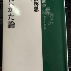 死にかた論(読書no.362)