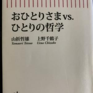 おひとりさまvs.ひとりの哲学(読書no.364)