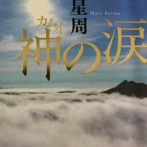 神(カムイ)の涙(読書no.366)