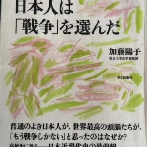 「それでも日本人は戦争を選んだ」(読書no.368)