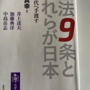 「憲法9条とわれらが日本」