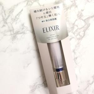 新発売のELIXIRの薬用美白美容液で、「つや玉」輝く肌へ。
