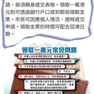 香港: 1万ドルの給付金申請が簡単過ぎ!?