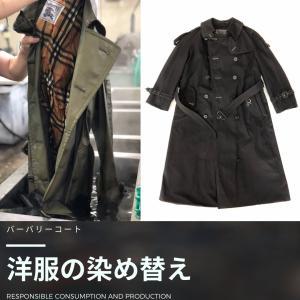 バーバリーのコートの染め替え事例