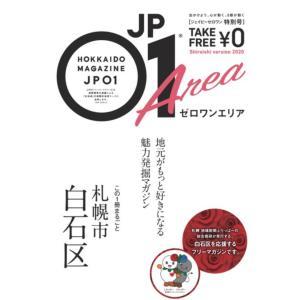 HOKKAIDO MAGAZINに掲載していただきました!