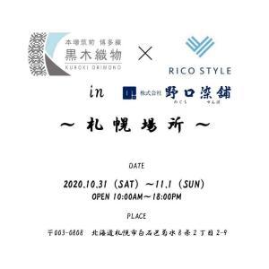 【黒木織物×RICO STYLE in 野口染舗~札幌場所~】のお知らせ